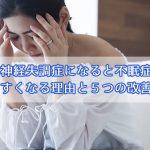 自律神経失調症になると不眠症状が出やすくなる理由と5つの改善法